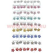 """Гвоздики """"Звёздочки"""" (A-75) цветные цена за упаковку 36 пар"""