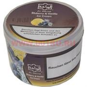 """Табак для кальяна Аль Ваха """"Blueberry & Vanilla Ice Cream"""" 250 гр (черника и ванильное мороженое)"""