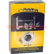 Табак для кальяна Лейла «Кофе» 50 г без никотина