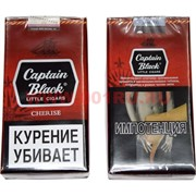 Сигариллы Captain Black «Cherise» 20 шт