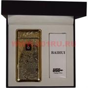 Зажигалка Baihui электроимпульсная с USB зарядкой «рисунки»