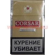 Сигариллы Corsar «Vanilla» 20 шт
