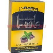 Табак для кальяна Лейла «Шоколад и мята» 50 г без никотина