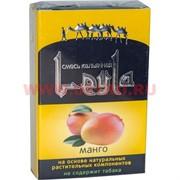Табак для кальяна Лейла «Манго» 50 г без никотина