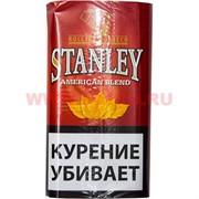 """Табак курительный Stanley """"American Blend"""" 30 гр для самокруток"""