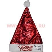 Колпак С Новым Годом (730) 240 шт/кор