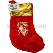 Носок для подарков новогодний (729) с надписью (480 шт/кор)
