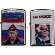 Зажигалка бензиновая «Путин» рисунки в ассортименте