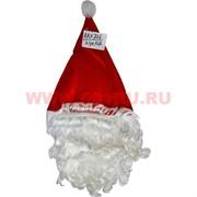 Колпак новогодний (726) с бородой, 240 шт/кор