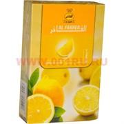 "Табак для кальяна оптом Al Fakher 50 гр ""Лимон"" (аль фахер оптом)"