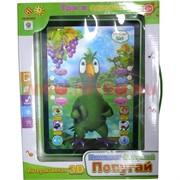 """Игрушка планшет с попугаем """"три в одном"""" 3-D интерактивная"""