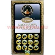 Благовония Ppure Nagchampa Super Natural 15 гр, цена за 12 штук (Супер Натурал)
