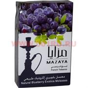 Табак для кальяна Mazaya «Черника» 50 гр (Иордания Мазайя Blueberry)