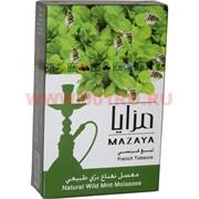 Табак для кальяна Mazaya «Мята дикая» 50 гр (Иордания Мазайя Wild Mint)