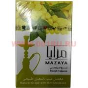 Табак для кальяна Mazaya «Виноград с мятой» 50 гр (Иордания Мазайя Grape with Mint)