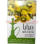 Табак для кальяна Mazaya «Киви с лимоном» 50 гр (Иордания Мазайя Kiwi with Lemon)