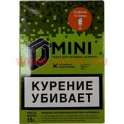 Табак для кальяна 15 гр Д-Мини «Клубника & Сливки» крепкий