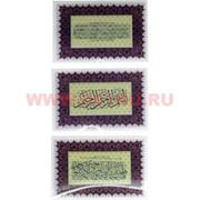 Магниты мусульманский 3-D цена за 12  шт