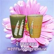 Набор из 2-х стаканов (желтый + зеленый)