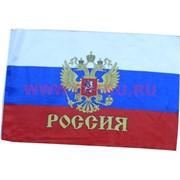 Флаг России большой 6 размер 100х150 см без древка (10 шт\бл)