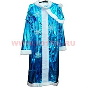 Маскарадный костюм Снегурочки