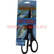 Ножницы кухонные (нержавейка) soft handle
