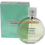 """Туалетная вода Chanel """"Chance Green"""" 100мл женская"""