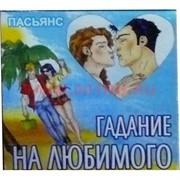 """Пасьянс """"Гадание на любимого"""""""