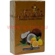 """Табак для кальяна Adalya 50 гр """"Coconut-Lemon"""" (кокос с лимоном) Турция"""