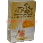 """Табак для кальяна Adalya 50 гр """"Milk-Honey"""" (молоко с медом) Турция"""
