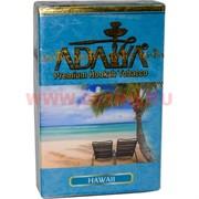 """Табак для кальяна Adalya 50 гр """"Hawaii"""" (Гавайи) Турция"""
