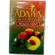 "Табак для кальяна Adalya 50 гр ""Peach-Mint"" (персик с мятой) Турция"