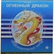 """Пасьянс """"Огненный дракон"""""""