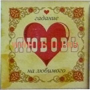 "Пасьянс ""Любовь"""