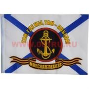 Флаг Морская Пехота 90х145 см без древка (10 шт/бл) с надписью «Там где мы, там - победа»