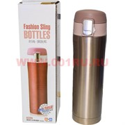 Термос 500 мл Fashion Sling Bottles