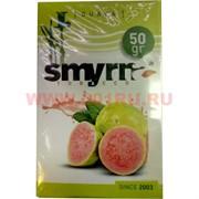 Табак для кальяна Smyrna 50 гр «Guava» (гуава)