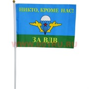 Флаг За ВДВ 16х24 см (12 шт/бл) с надписью «Никто, кроме нас!»