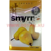 Табак для кальяна Smyrna 50 гр «Pear» (груша)