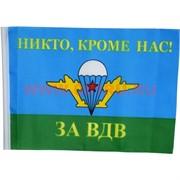 Флаг За ВДВ 90х145 см без древка (10 шт/бл) с надписью «Никто, кроме нас!»