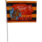 Флаг 9 мая 14х21 см (12 шт/бл) с надписью «Победа! 70 лет»