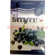 Табак для кальяна Smyrna 50 гр «Blueberries» (черника)