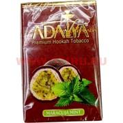"Табак для кальяна Adalya 50 гр ""Maracuja Mint"" (маракуйя с мятой) Турция"
