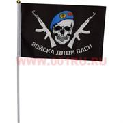 Флаг Войска Дяди Васи 16х24 см (12 шт/бл)