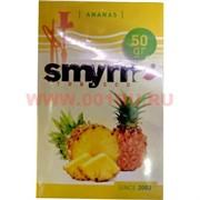 Табак для кальяна Smyrna 50 гр «Ananas» (ананас)