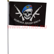 Флаг Войска Дяди Васи 30х45 см (12 шт/бл)