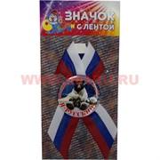 Значок с лентой РФ триколор «Я - Русский!»