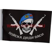 Флаг Войска Дяди Васи 90х145 см без древка (10 шт/бл)
