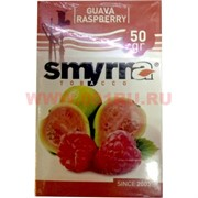 Табак для кальяна Smyrna 50 гр «Guava Raspberry» (гуава малина)