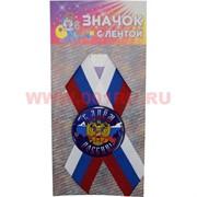 Значок с лентой РФ триколор «С Днем России» с гербом